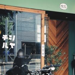 今池と千種の間、密やかな喫茶店「シヤチル」でチル